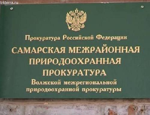 """ООО """"Экология"""" из Тольятти потратила миллион, устраняя нарушения по требованию прокуратуры"""