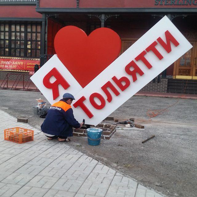 В Тольятти появился знак спризнанием любви кгороду