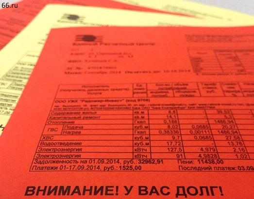 В Самарской области 60 тысяч жителей получат красные коммунальные квитанции | CityTraffic