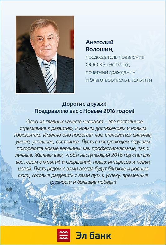 Официальное поздравление банку с юбилеем официальное