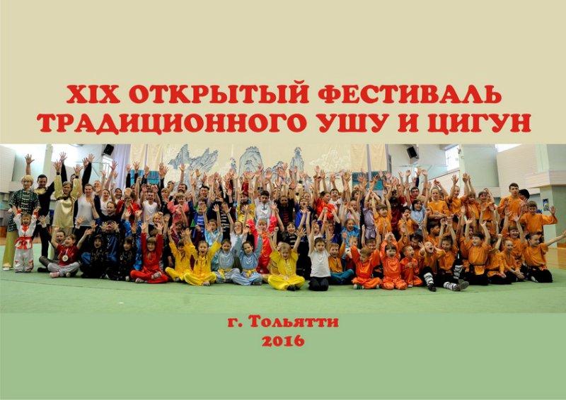 В Тольятти начался фестиваль ушу ицигун