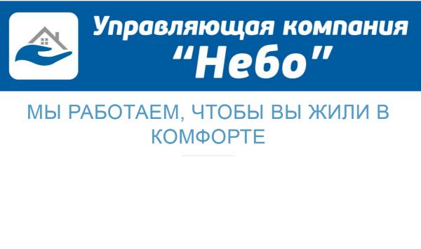 """В Тольятти возбуждено уголовное дело на УК """"Небо"""""""