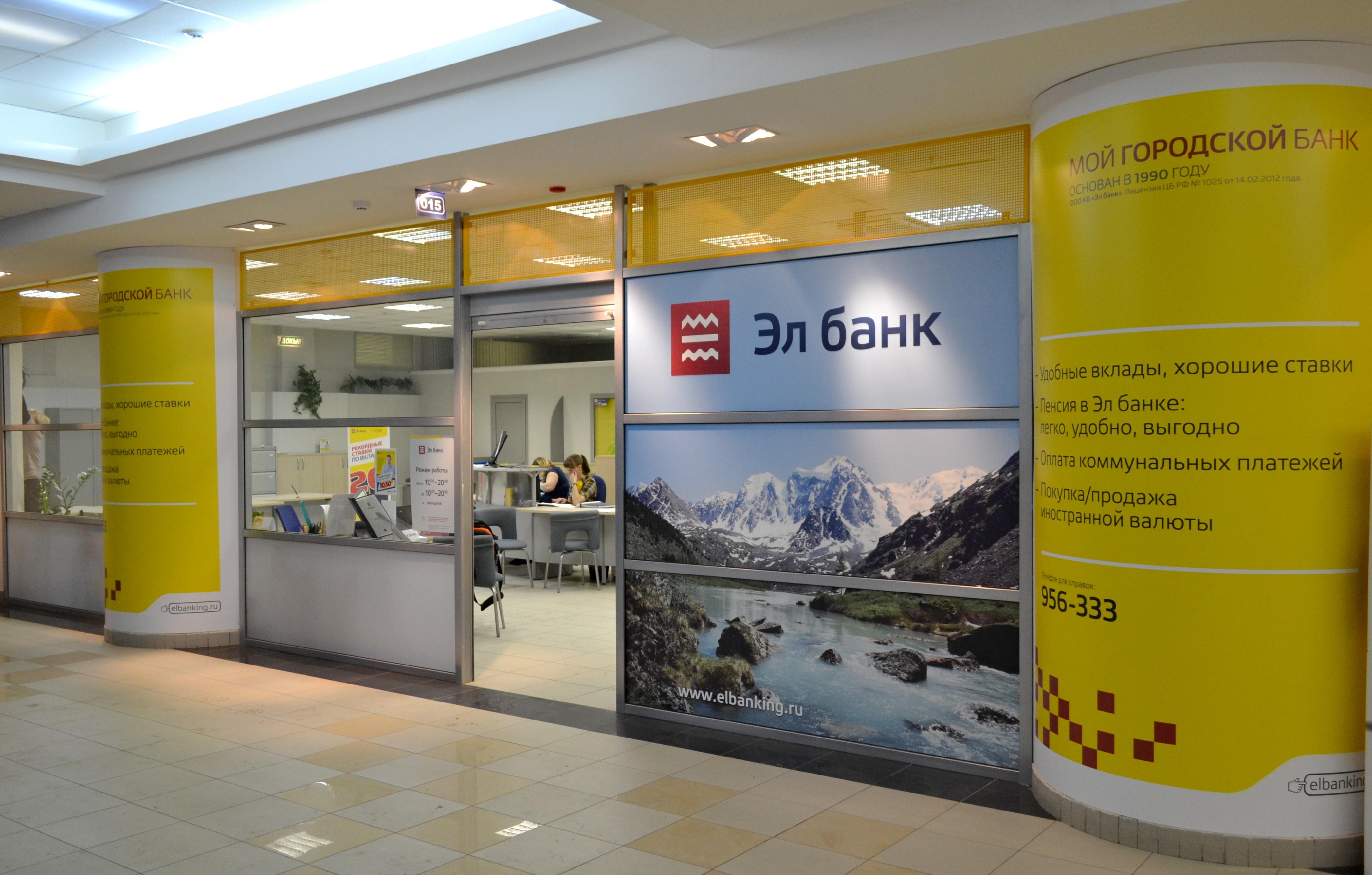 Работа Эл банка приостановлена
