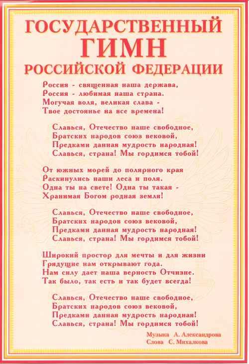 Депутаты Госдумы настаивают на уголовной ответственности за надругательство над гимном РФ | CityTraffic