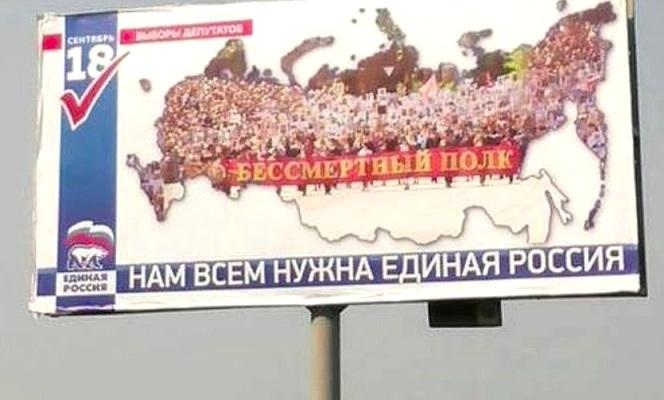 """Самарские """"единороссы"""" извинились за """"присвоенный"""" ими Бессмертный полк"""