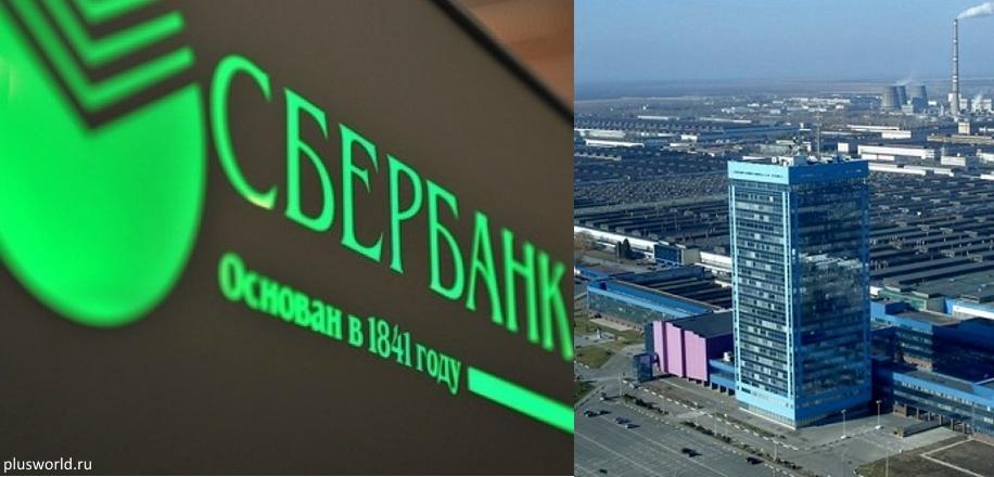 АВТОВАЗ предоставил площади СБЕРБАНКу