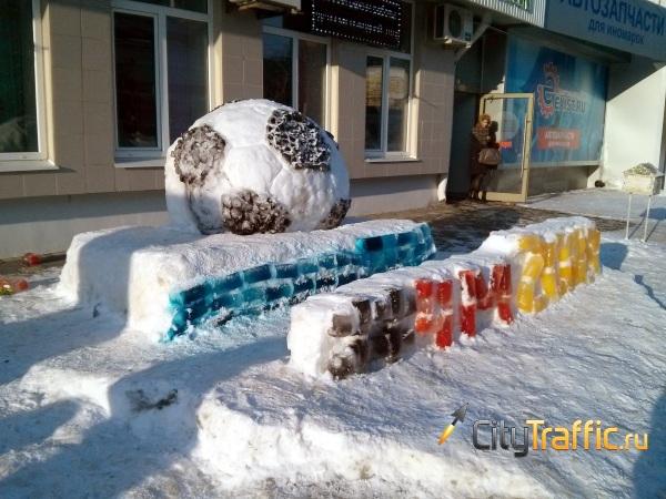 В Самаре установили ледяной мяч и хэштег #ЧМ2018 | CityTraffic