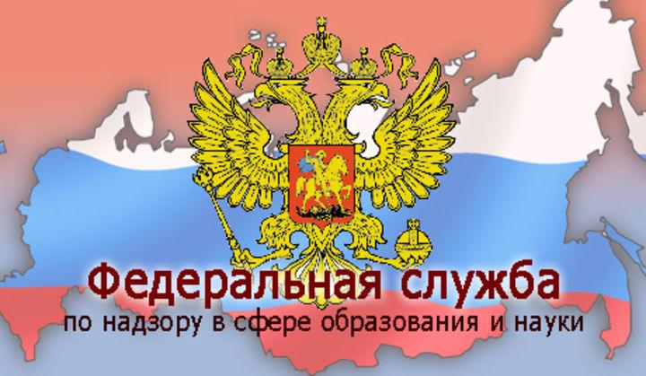 Рособрнадзор запретил прием втри государственных вуза