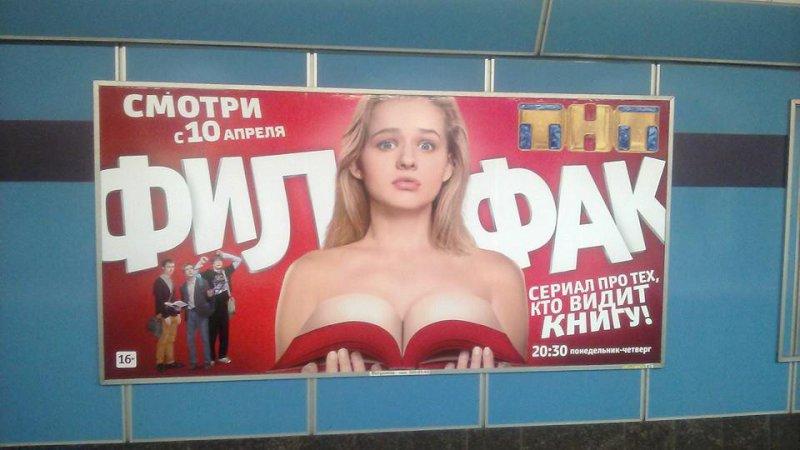 """Пользователи соцсетей жалуются на сексистскую рекламу сериала """"Филфак на ТНТ"""""""