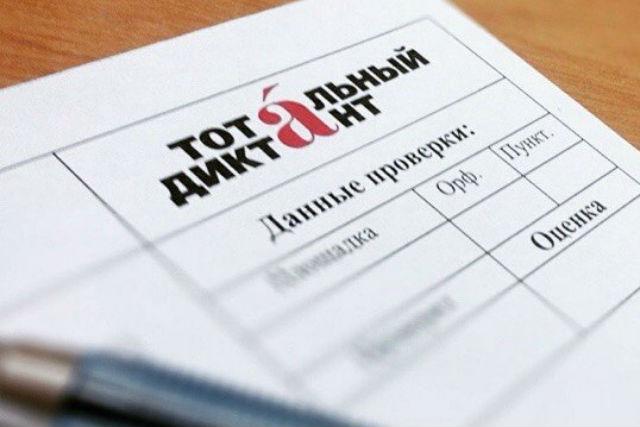 Где в Самаре и Тольятти можно написать тотальный диктант | CityTraffic