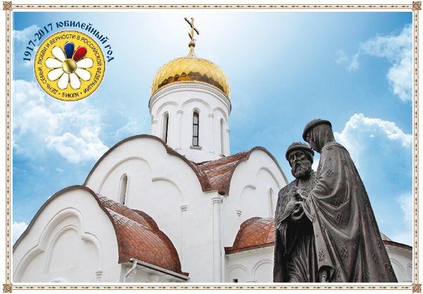 В Тольятти откроют венчальный храм