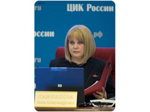 Элла Памфилова предложила снизить муниципальный фильтр с10 до 5%