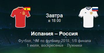 Программа Фестиваля болельщиков вСамаре на 1июля: матч Россия-Испания имногое другое