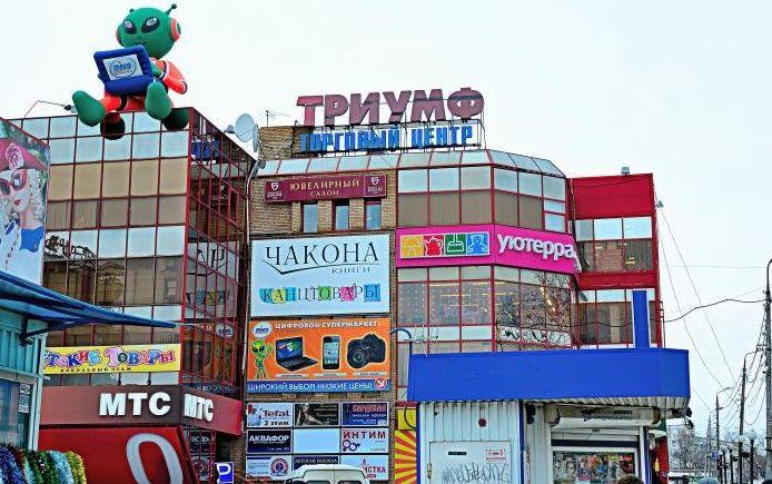 """В законную силу вступило решение суда озапрете эксплуатации торгового центра """"Триумф"""" вСамаре"""
