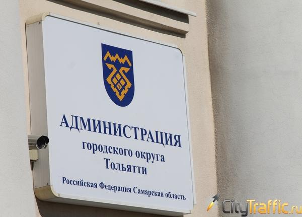 Почему из администрации Тольятти не увольняют чиновников, попавшихся на взятке | CityTraffic