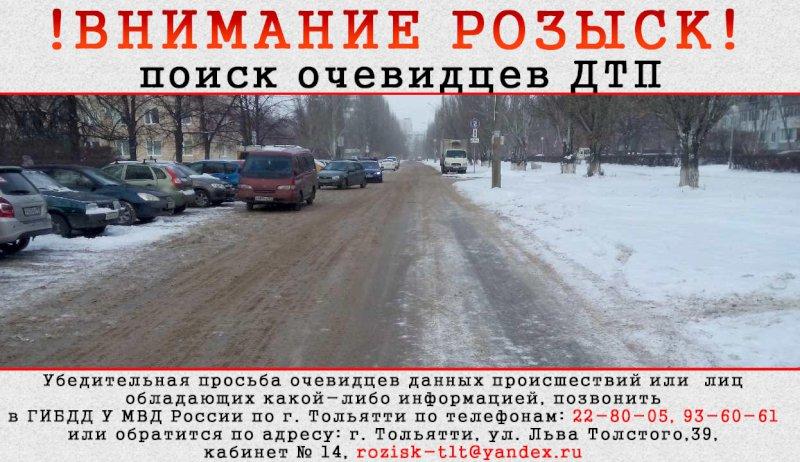 В Тольятти разыскивают водителя, который сбил бабушку искрылся