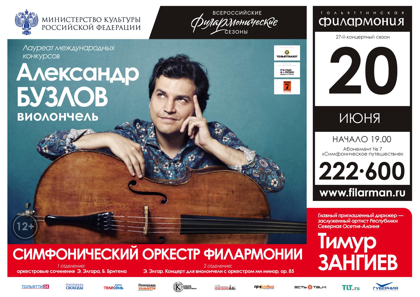 Вечер. Виолончель. Английская классика: Тольяттинская филармония закрывает сезон