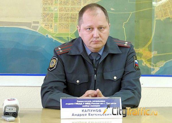 В Тольятти назначен новый начальник ГИБДД | CityTraffic