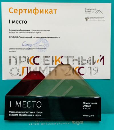 Тольяттинский госуниверситет стал победителем всероссийского конкурса «Проектный Олимп» | CityTraffic