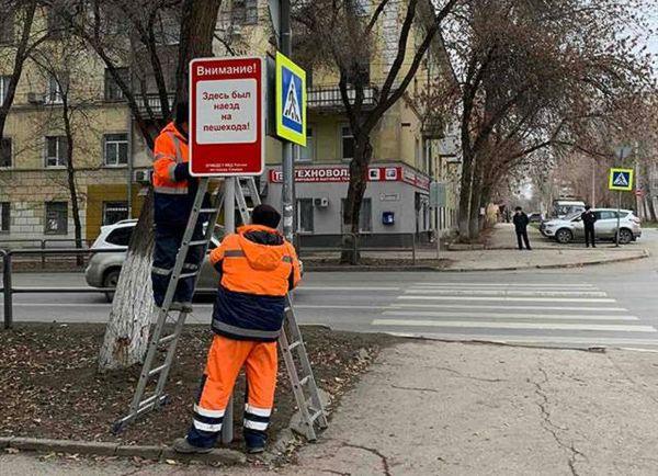 ГИБДД в Самаре обозначила места, где сбивали пешеходов | CityTraffic
