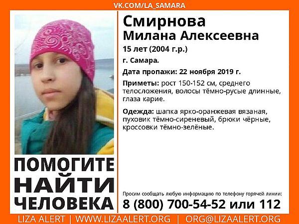В Самаре пропала 15-летняя девочка в оранжевой шапке | CityTraffic