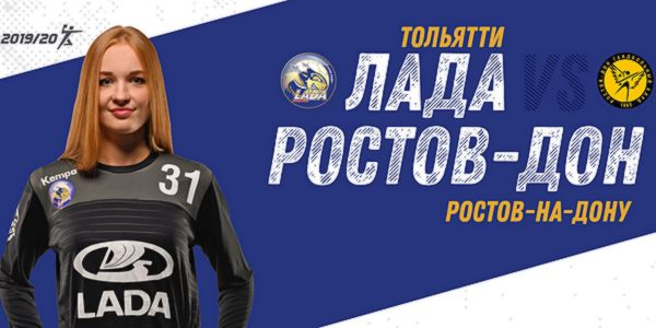 Гандбольная «Лада» сразится с сильнейшим клубом России | CityTraffic