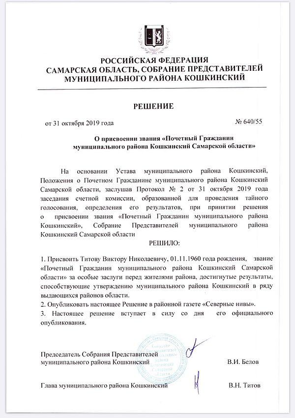 Чиновник-единоросс из Самарской области  присудил звание Почетного гражданина самому себе | CityTraffic