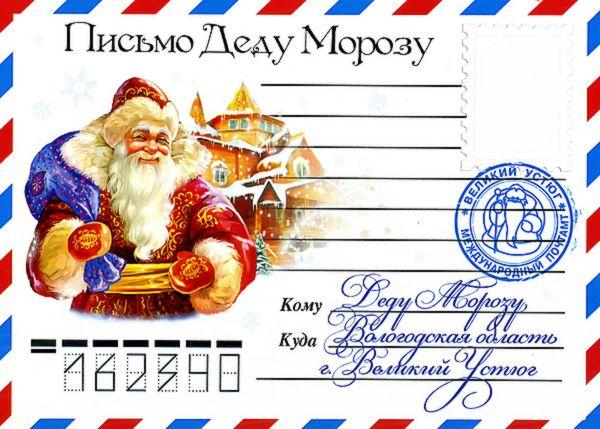 Роспотребнадзор начал принимать письма для Деда Мороза | CityTraffic