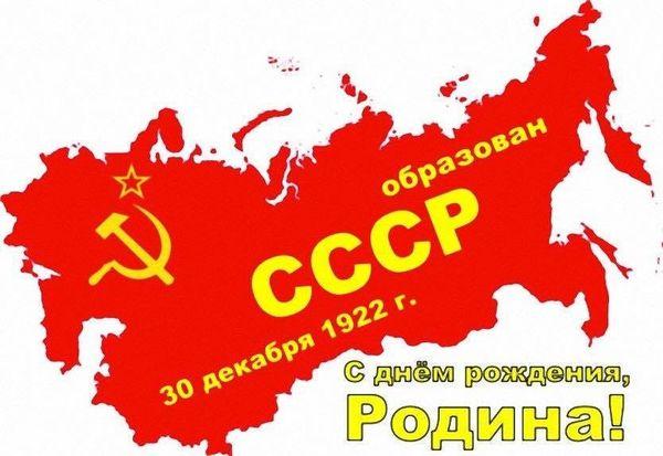 Было бы 97: 30 декабря 1922 года появилось государство СССР | CityTraffic