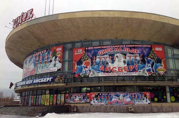 На реконструкцию здания цирка в Самаре выделено 395 млн рублей | CityTraffic