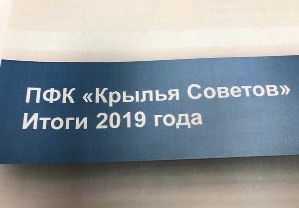 «Крылья Советов» выплатили 337 млн рублей долга по зарплате своим игрокам | CityTraffic