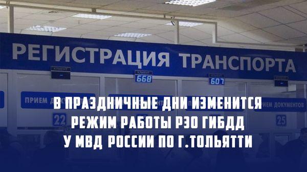 В ГИБДД Тольятти рассказали о режиме работы в новогодние праздники   CityTraffic