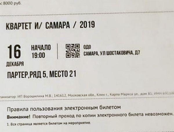 """В Самаре мошенники начали продавать билеты на спектакль """"Квартета И"""""""
