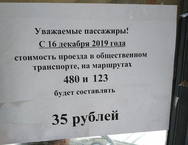 В Самаре с 16 декабря изменится стоимость проезда в маршрутках  №480 | CityTraffic