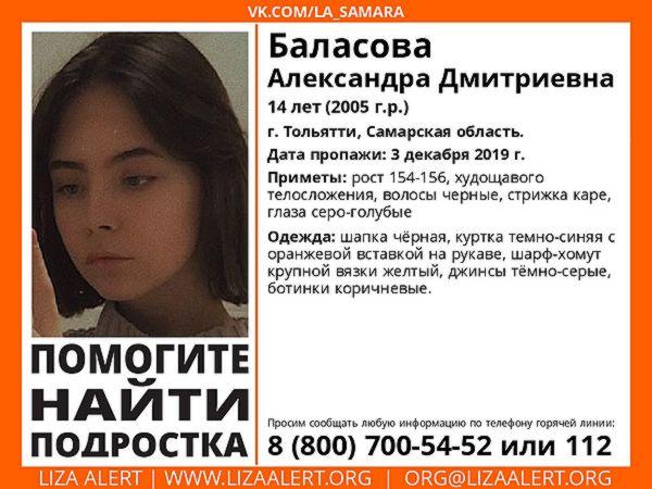 В Тольятти ищут 14-летнюю девочку | CityTraffic