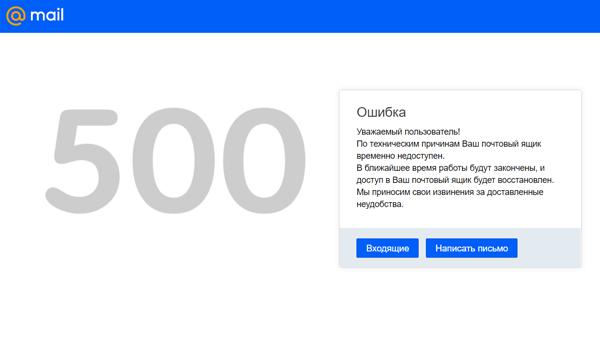 Самарские пользователи mail.ru остались без доступа к своим письмам | CityTraffic