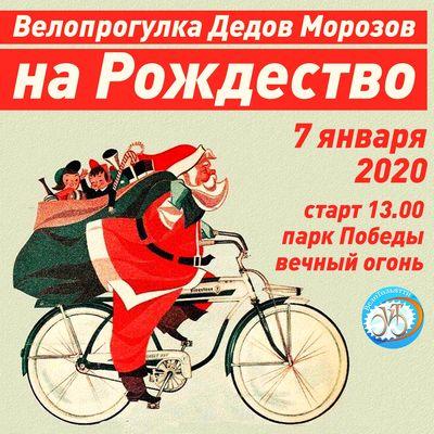 Велопробег зимних волшебников пройдёт вТольятти вРождество