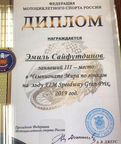 Чиновники поздравили знаменитого мотогонщика с победой в несуществующих соревнованиях | CityTraffic