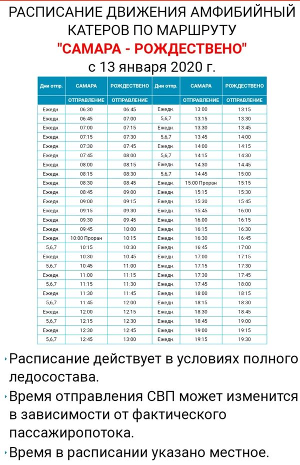 """Суда на переправе """"Самара - Рождествено"""" с 13 января будут ходить по другому расписанию   CityTraffic"""