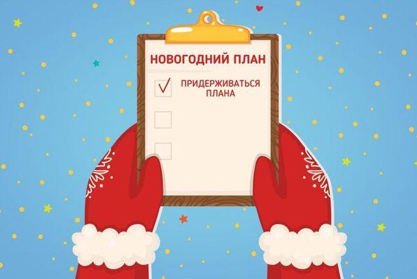 Каждый третий россиянин дает новогодние обещания, а каждый четвертый их не выполняет | CityTraffic