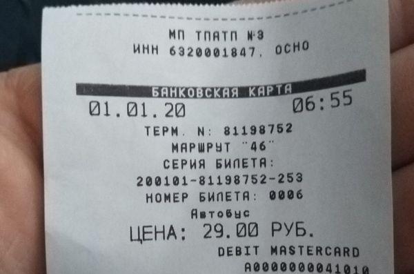 В Тольятти первые в новом году пассажиры проехали в автобусе за 29 рублей | CityTraffic