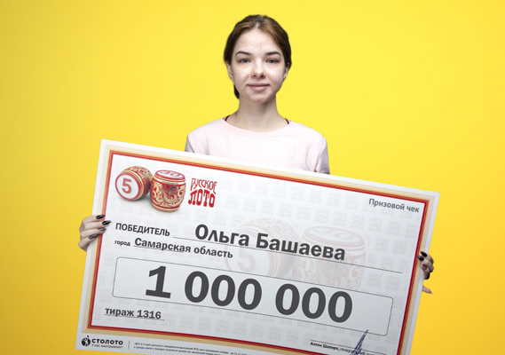 Жители Тольятти сомневаются в том, что их землячка действительно могла выиграть миллион в лотерею | CityTraffic