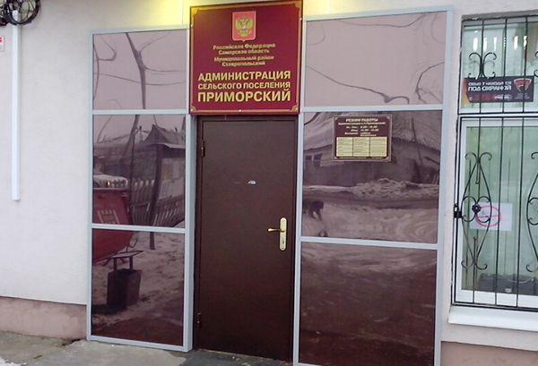 Главой поселка Приморский может стать бывший зампрокурора Самарской области | CityTraffic