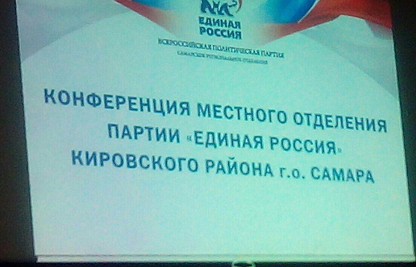 Глава Кировского района Самары Игорь Рудаков возглавил местную ячейку «Единой России»