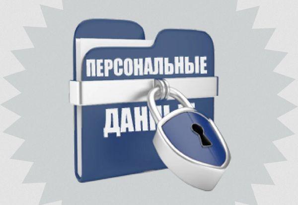 Роскомнадзор напоминает учреждениям и фирмам Самарской области об Уведомлении об обработке персональных данных | CityTraffic