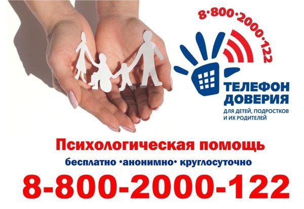 Прокуроры Самарской области призывают родителей обращаться за помощью по Детскому телефону доверия | CityTraffic
