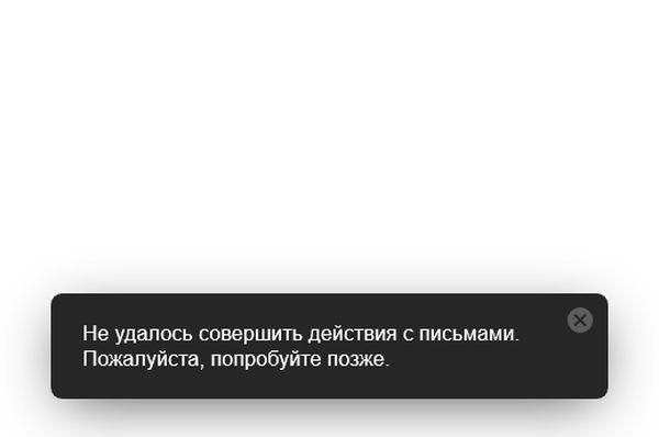 В нескольких городах России пользователи жалуются на сбои в работе Яндекса | CityTraffic