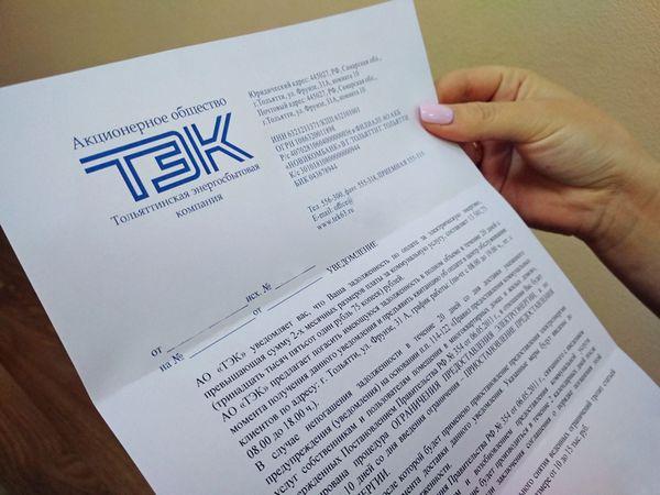 Более 700 должников получат предупреждения об отключении электроэнергии в Тольятти | CityTraffic