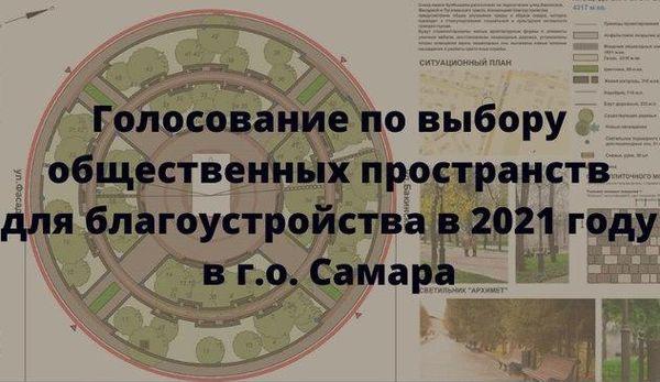 В Самаре начали выбирать парки и скверы, которые нужно отремонтировать в 2021 году | CityTraffic