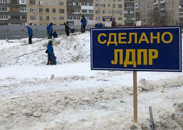 В Тольятти на бульваре Ленина депутаты от ЛДПР залили горку для детей: видео | CityTraffic